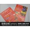 广告宣传单页,上海宣传单页印刷,彩色宣传单页印刷