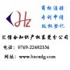 东莞专利申请办理程序