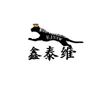 北京鑫泰维科技发展有限公司