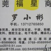 东莞市福星百货贸易公司