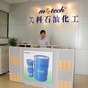 东莞市美科石油化工有限公司